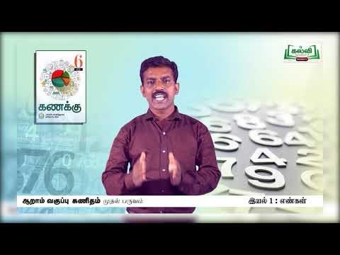 6th Maths எண்கள் முழுஎண்கள் பருவம் 1 இயல் 1 Kalvi TV