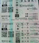 081214中京10R馬券