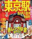 【送料無料】るるぶ東京駅 丸の内 八重洲 有楽町