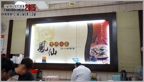 鳳仙清粥小菜03.jpg