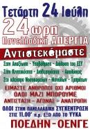Αφίσα 24-07-2013