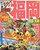 まっぷる 福岡 博多・天神 '17 (まっぷるマガジン)