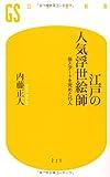 江戸の人気浮世絵師 (幻冬舎新書)