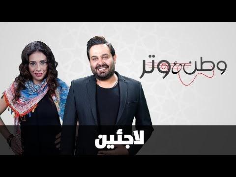 شاهد وطن ع وتر 2017 - الحلقة الثانية 2 - لاجئين