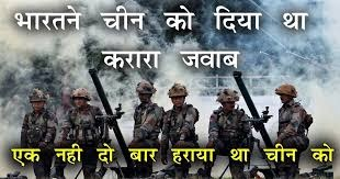 1967 में भारतीय सेना ने चीन को दिया था करारा जवाब-एक नहीं दो बार हराया था चीन को