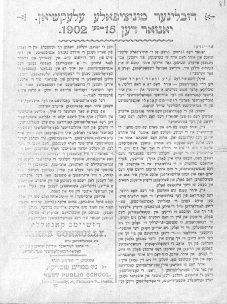 James Connolly Yiddish Election Leaflet 1902 | Come Here