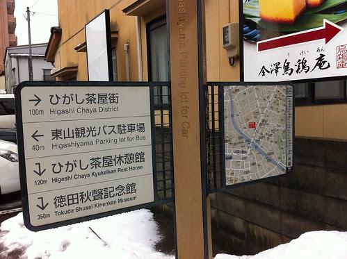 Signboard at Higashi Chaya district
