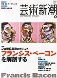 芸術新潮 2013年 04月号 [雑誌]