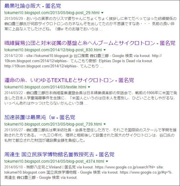 https://www.google.co.jp/#q=site:%2F%2Ftokumei10.blogspot.com+%E8%B0%B7%E5%8F%A3%E8%B1%8A%E4%B8%89%E9%83%8E