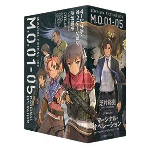 「マージナル・オペレーション」全5巻セット (星海社FICTIONS)