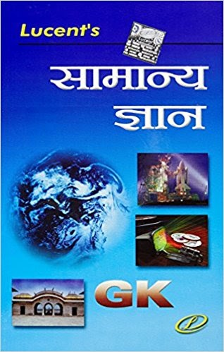 Lucent General Knowledge MP3 in Hindi Free Download - VkStudy