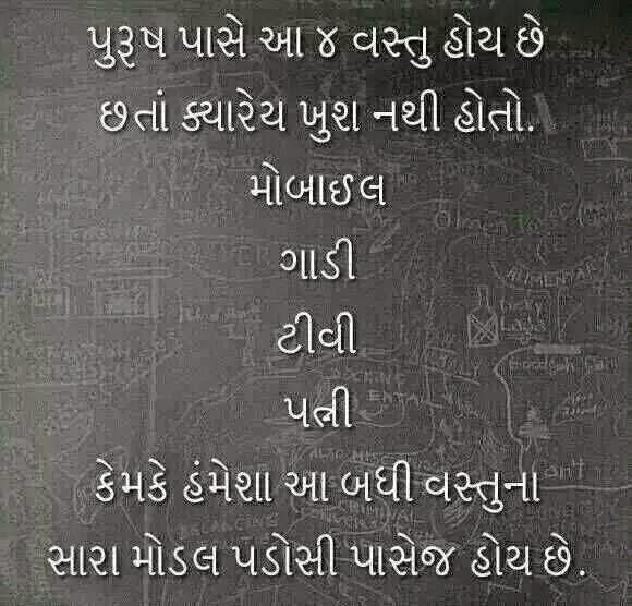 Pictures Of Gujarati Quotes On Life Rock Cafe