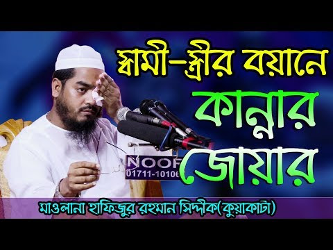 bangla waz mp3 free download 2018