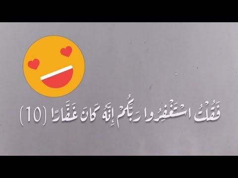 استغفروا ربكم انه كان غفارا _ استغفر الله ( Allah's forgiveness )