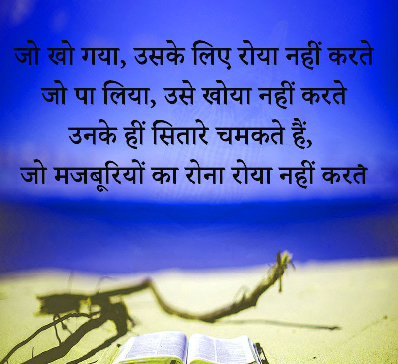 Motivational Suvichar Quotes In Hindi Images Photo Pics ...