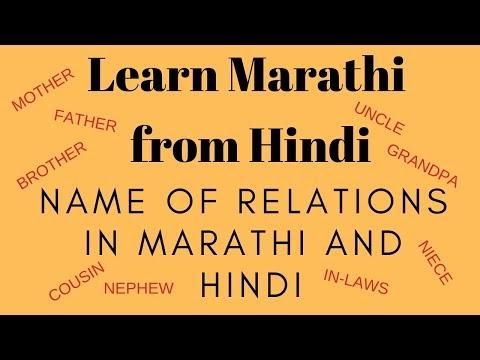 Relations in Marathi मराठीमें रिश्तोंके