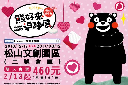 熊本/熊好來逗陣展/酷MA萌/日本/松山文創/熊部長
