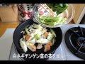 北海道クリームシチューで秋レシピ