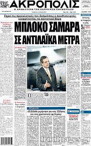 Εφημερίδα Ακρόπολις
