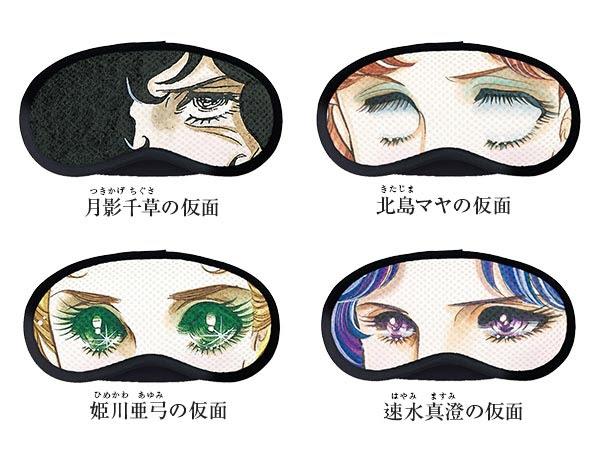 ガラスの仮面のキャラクター診断が登場 大反響のなりきりマスクは