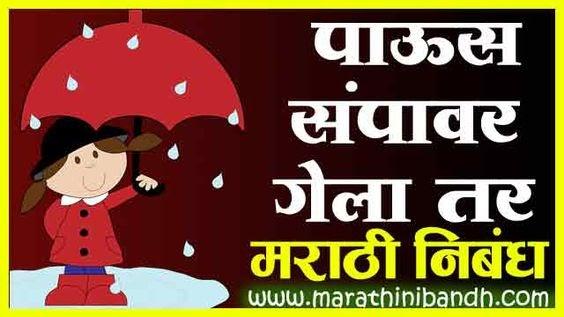 पाऊस संपावर गेला तर मराठी निबंध | Paus Sampavar Gela Tar Nibandh Marathi