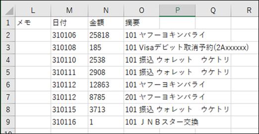 a00042_Freeway経理_インポート_06