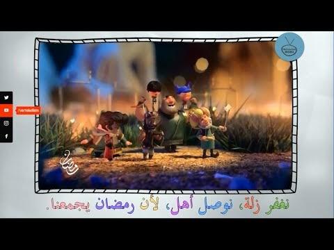 Nagfiru zilleh, nusılu ehle, lienne Ramadan yecmeune - .نغفر زلة٬ نوصل أهل٬ لأن رمضان يجمعنا