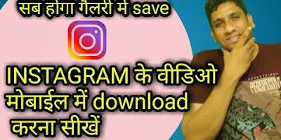 इंस्टाग्राम व्हिडिओ मोबाईल मध्ये डाउनलोड करायला शिकूया  Download instagram video online   download instagram video iphone   डाउनलोड इंस्टाग्राम वीडियो