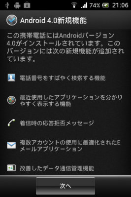 device-2013-02-25-210607.png