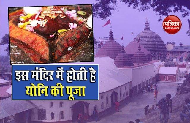 रहस्यमई मंदिर! यहां होती है मां की योनि की पूजा, प्रसाद में देते है खून की रुई