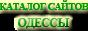 Каталог сайтов Одессы