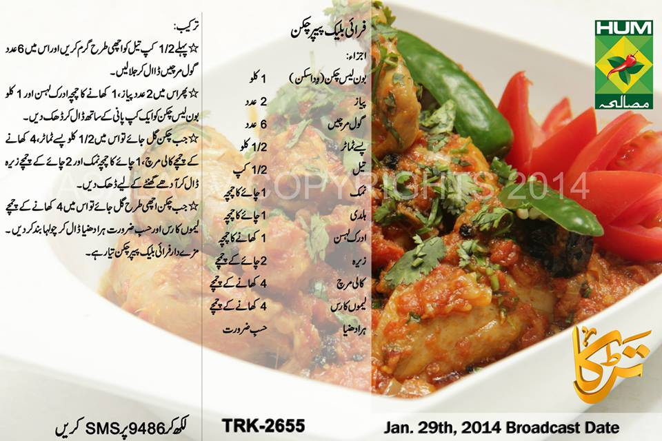 Chicken Recipes In Urdu Pakistani - healthy food recipes to