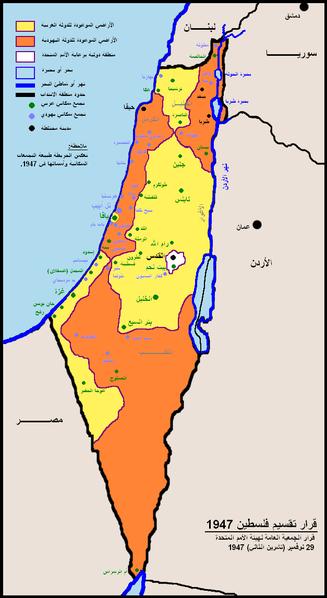 اسرائيكيات : قرار 181 تقسيم فلسطين عام 1947م