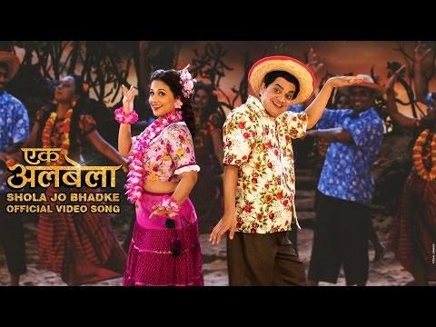 Shola Jo Bhadke   Ekk Albela   Lyrics   Vidya Balan   Mangesh Desai