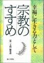 【送料無料】 宗教のすすめ 幸福に生きる力として / 第三文明編集部 【単行本】