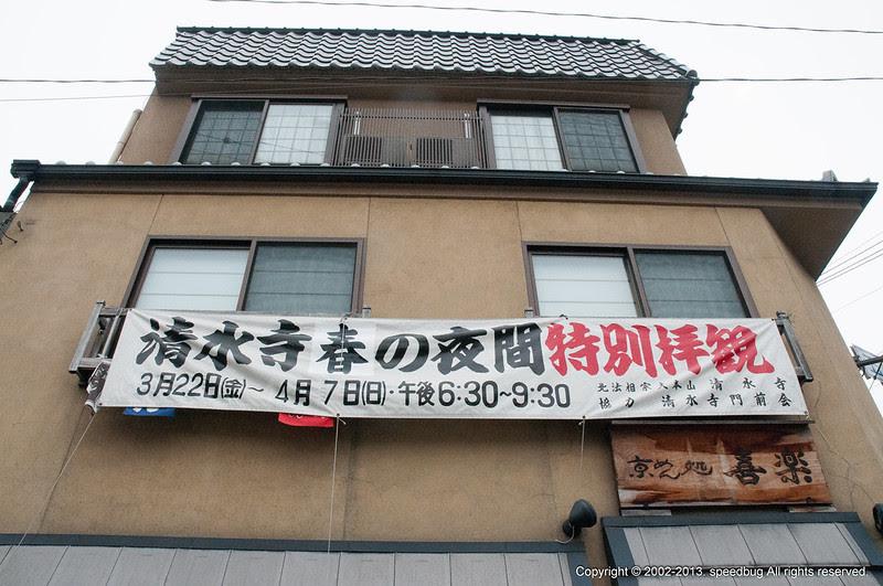 清水寺 (8)