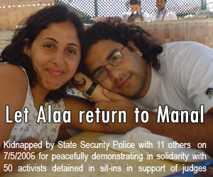 Let Alaa return to Manal