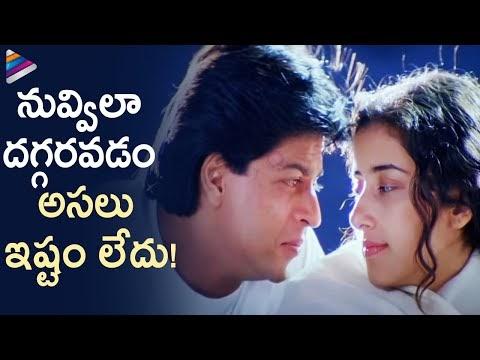 Shahrukh Khan & Manisha Koirala Heart Touching Scene | Prematho (Dil Se) Telugu Movie Scenes