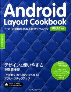 【送料無料】Android Layout Cookbook [ あんざいゆき ]