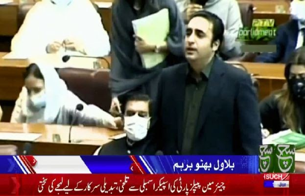 Budget and budget session illegal: Bilawal bhutto   Daily Pakistan