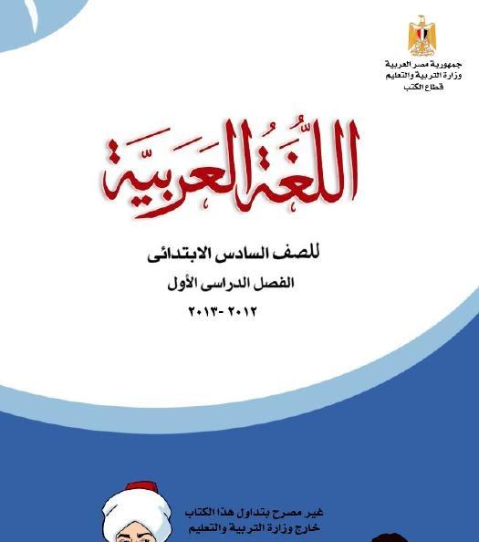 كتاب الدراسات الاجتماعية للصف الخامس الابتدائي pdf
