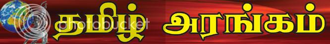 தமிழரங்கம் - Tamil Progressive Literary page