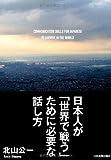 日本人が「世界で戦う」ために必要な話し方
