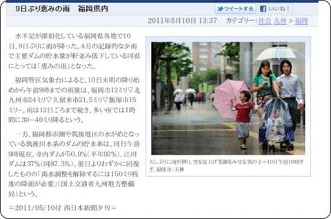 http://www.nishinippon.co.jp/nnp/item/241224