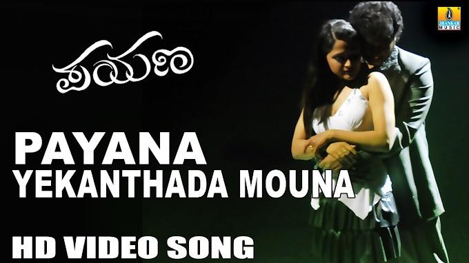 Yekanthada mouna song lyrics - Payana Kannada Movie Yekanthada mouna song lyrics - Payana Kannada Movie