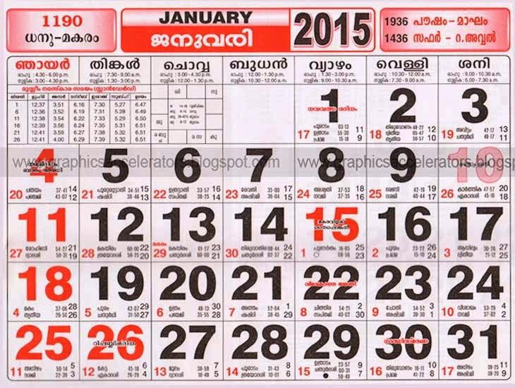 calendar 2017 mathrubhumi - Calendar