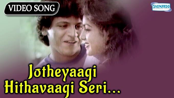 Jotheyagi hithavagi kannada song lyrics - Rathasaptami