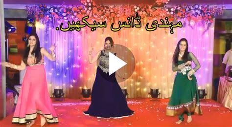 Beautiful Girls Dance On Wedding   Full Video   B & G Fashion