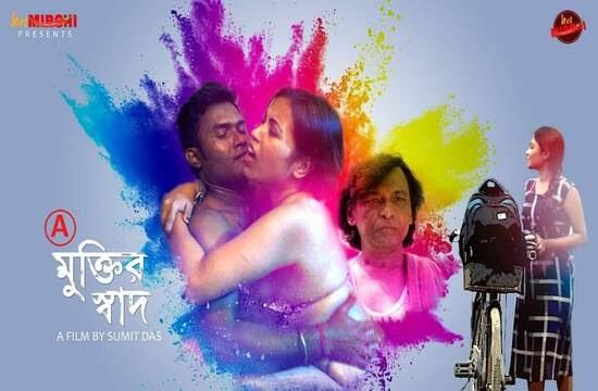 Muktir Saad (2021) - HotMirchi Short Film