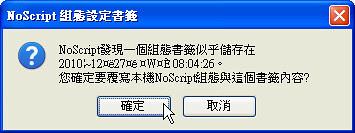noscript-05